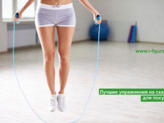 Лучшие упражнения на скакалке для похудения для женщин