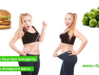 Как быстро похудеть без возврата веса девушке после 30 лет