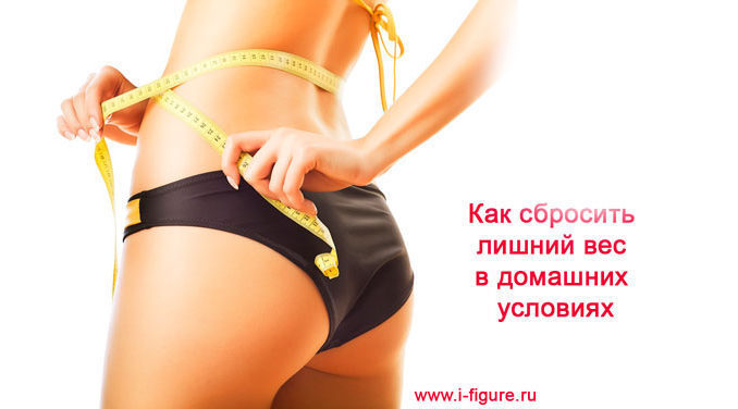 как сбросить вес в домашних условиях девушке