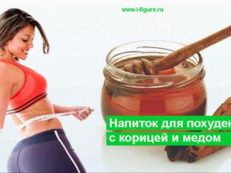 Напиток для похудения с корицей и медом и лимоном