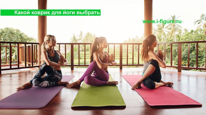Какой коврик для йоги выбрать девушке