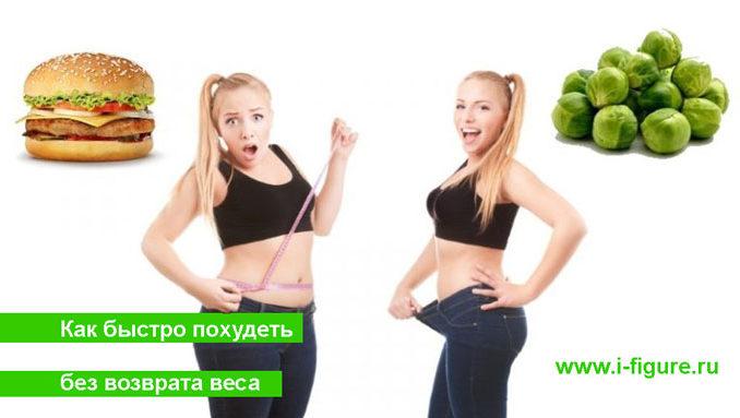 Как похудеть быстро спб