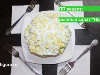 ПП рецепт: рыбный салат «Нежный» 1
