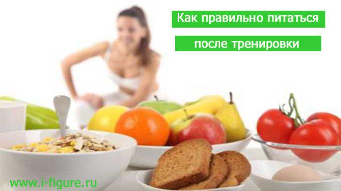 Как правильно питаться после тренировки девушке