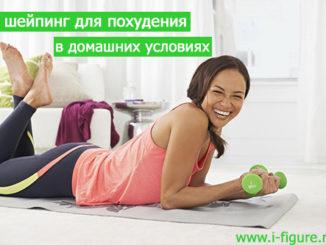 Как похудеть при помощи шейпинга дома