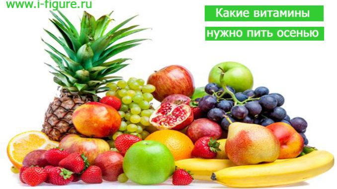 витамины нужны осенью