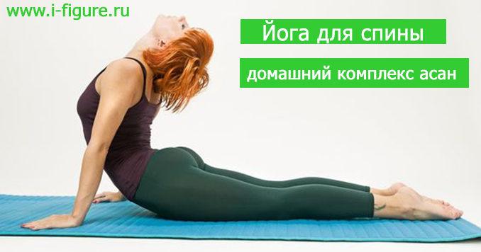 йога для спины домашние упражнения