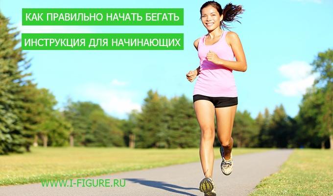как правильно начать бегать без подготовки
