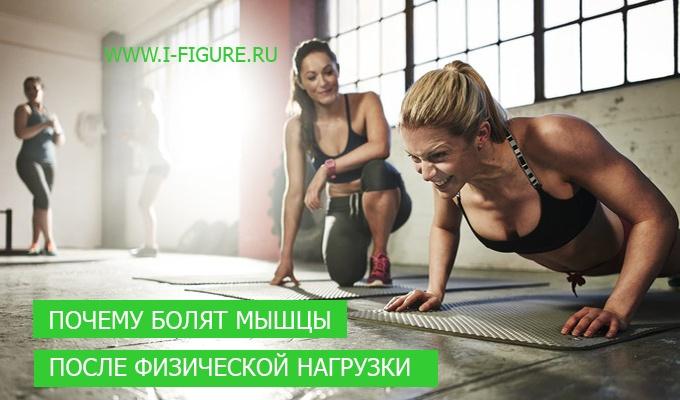 боль в мышцах после физической нагрузки