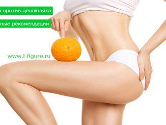 диета против целлюлита