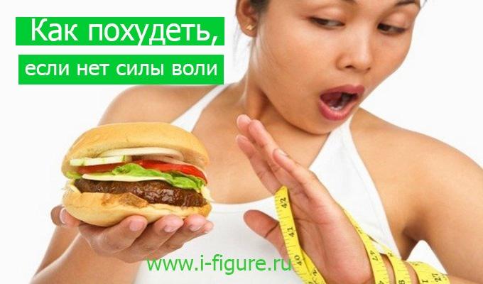 как похудеть без силы воли