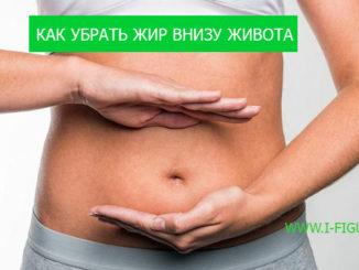 как избавиться от жира внизу живота