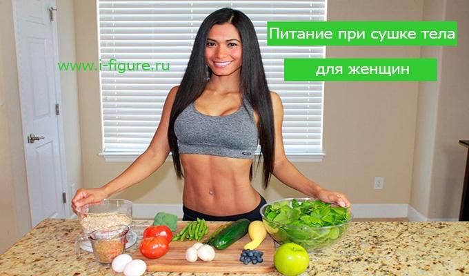Идеальная Диета Для Сушки. Диета-меню для сушки тела: принципы питания, меню на месяц, особенности