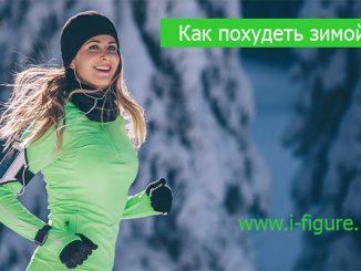 похудеть зимой