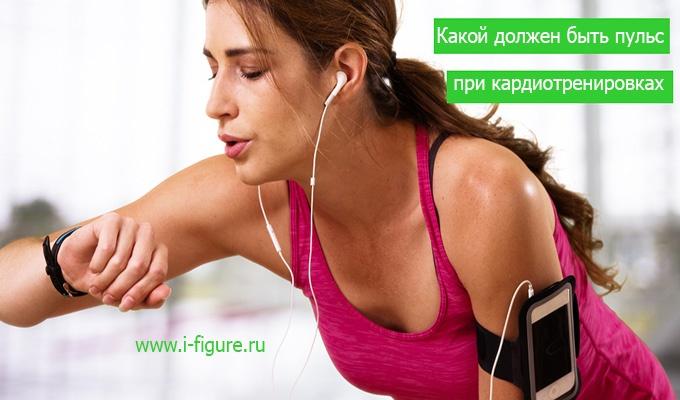 пульс при кардиотренировках
