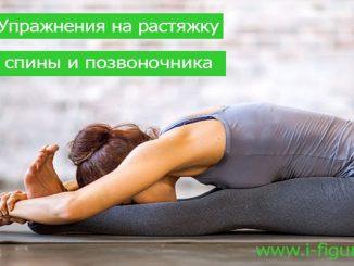 упражнения на растяжку спины и позвоночника женщинам