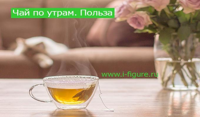 чай по утрам