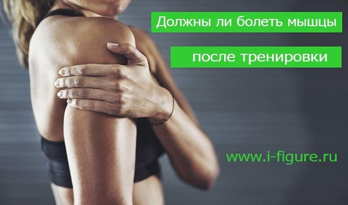 должны ли болеть мышцы