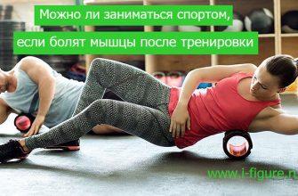 можно ли заниматься спортом