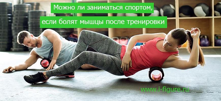Можно ли качать мышцы если они болят