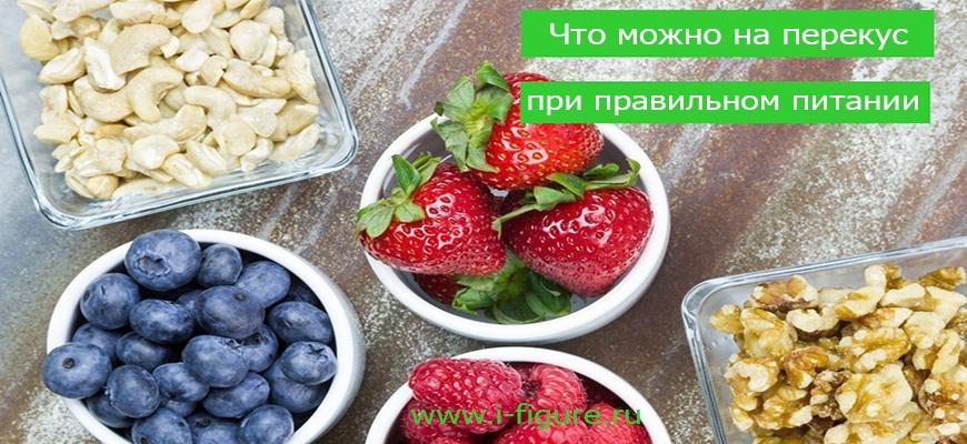 перекус на правильном питании