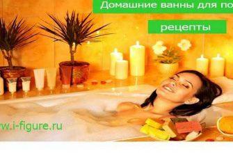 домашние ванны