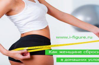 как сбросить вес дома