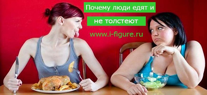 люди не толстеют
