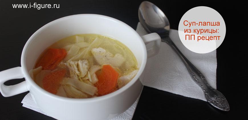 ПП рецепт супа-лапши из курицы