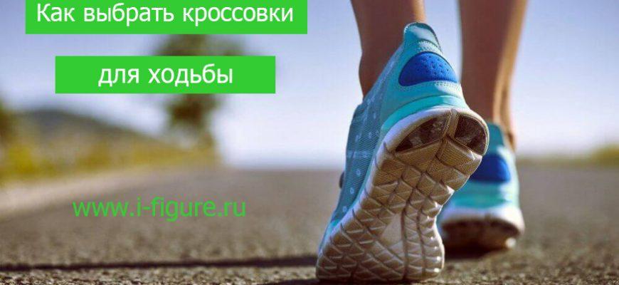 выбрать кроссовки