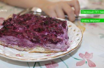 Овсяный ПП пирог идеально для завтрака