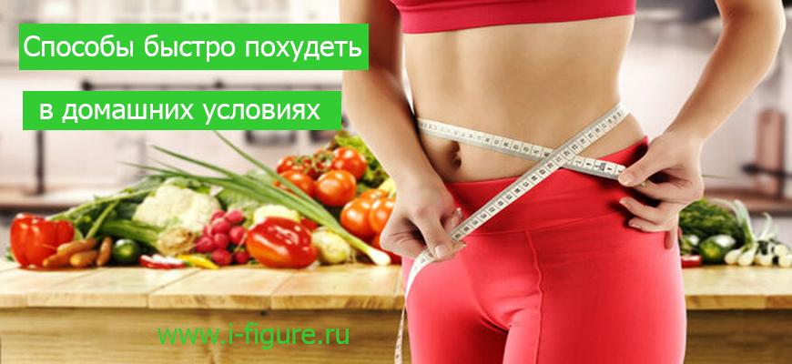 похудеть дома