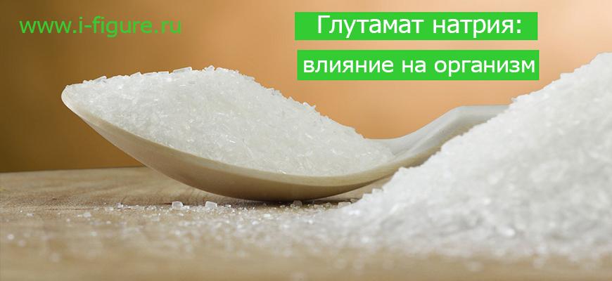 глутамат натрия