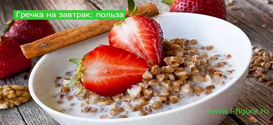 гречка на завтрак