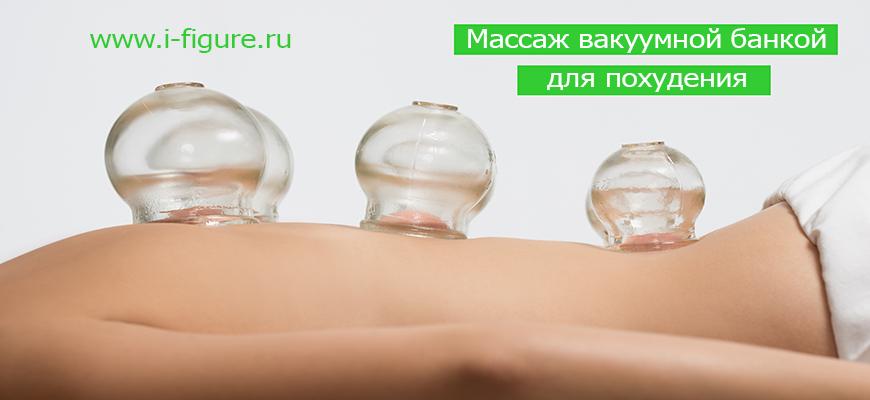 массаж банками