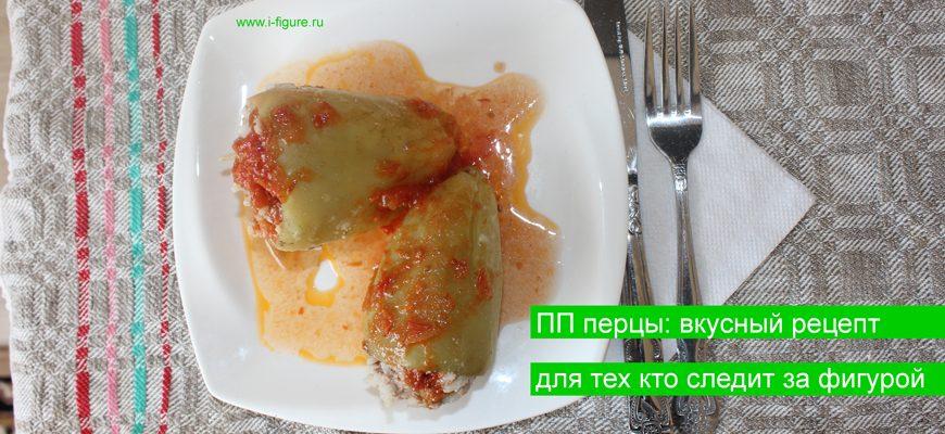ПП перцы: вкусный рецепт