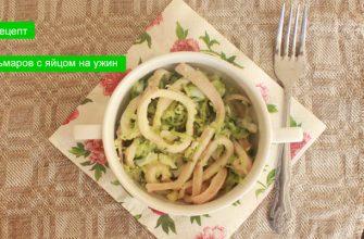 ПП рецепт салата из кальмаров