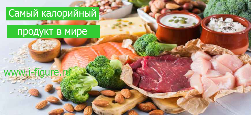 калорийный продукт