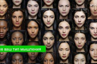 Тест на определние типа мышления у девушек