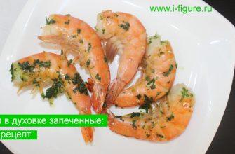 Креветки в духовке запеченные: вкусный и полезный рецепт