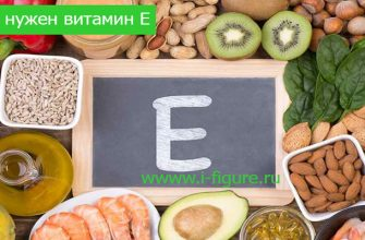 зачем витамин Е