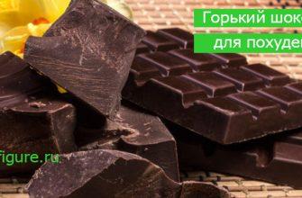 горький шоколад при похудении