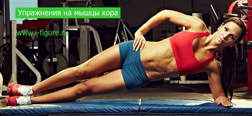 упражнения на мышцы кора