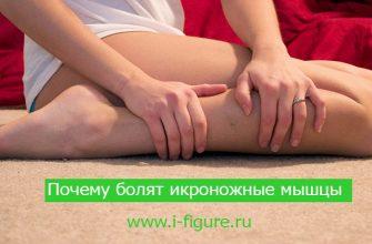 почему болят икроножные мышцы