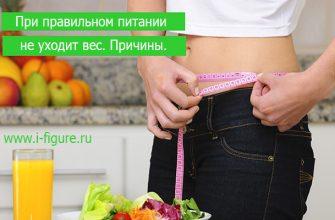 не уходит вес