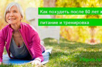 Как похудеть после 50 лет женщине
