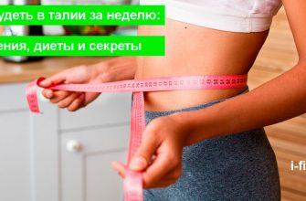 Как похудеть в талии за неделю
