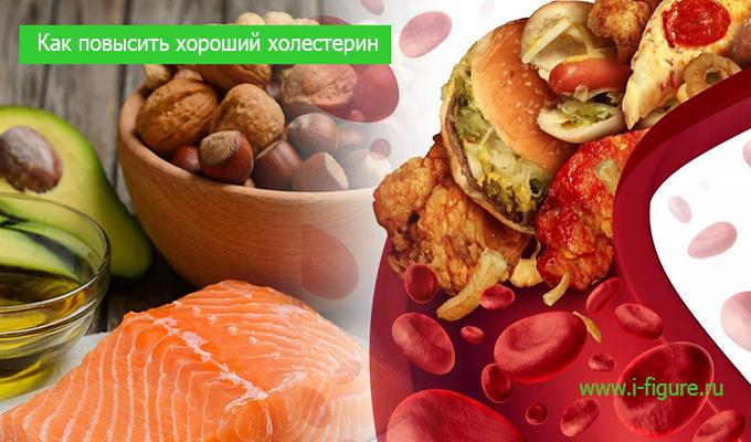 как повысить хороший холестерин