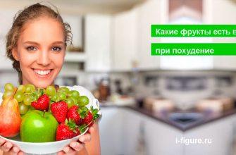 Какие фрукты есть вечером девушке