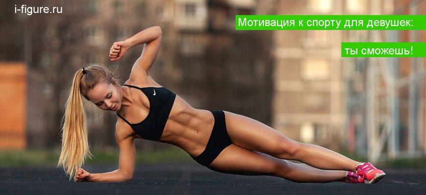 мотивация к спорту для девушек